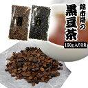 京都錦市場【京丹波】黒豆茶150g×3袋セット 特殊圧力製法により他店には出せない味を実現!リピーター続出!健康茶…
