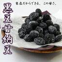 京都錦市場【京丹波】さくふわっ 黒豆甘納豆(うす甘納豆)70g×2袋セット