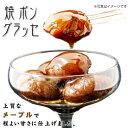 焼ポングラッセ(マロングラッセ)5個入
