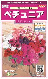 サカタのタネ 実咲 花ペチュニア バカラミックス1袋からの採苗本数 約100本送料 6袋以上 300円   6袋未満 500円各種タネ取り合わせでご注文できます。