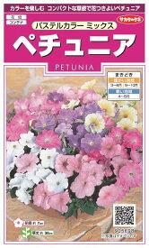 サカタのタネ 実咲ペチュニア パステルカラーミックス1袋からの採苗本数 約37本送料 6袋以上 300円   6袋未満 500円各種タネ取り合わせでご注文できます