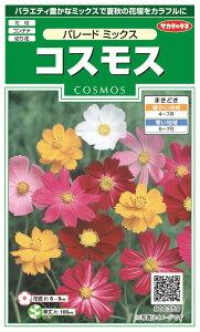 サカタのタネ 実咲コスモス パレードミックス1袋からの採苗本数 約50本送料 6袋以上 300円   6袋未満 500円各種タネ取り合わせでご注文できます
