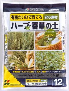 花ごころ 培養土 12l 用土 ハーブ香草の土 12L 4袋セット 送料¥500:本州・四国・九州地区限定
