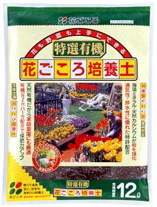 特選有機 花ごころ培養土 12L 4袋セット 園芸 土 培養土 12l 土壌改良 送料無料:本州・四国・九州地区限定 ご自宅までのお届け価格