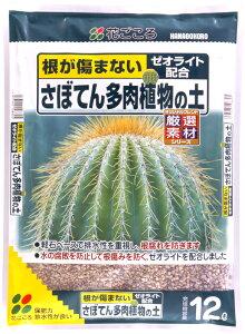 さぼてん多肉植物の土 12L×4袋セット 培養土 12l 土壌改良 園芸 土 お試しセット 送料¥880:本州・九州・四国地区限定
