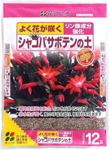シャコバサボテンの土 12L×4袋入セット 培養土 12l 園芸 土 土壌改良 送料¥880:本州・四国・九州地区限定