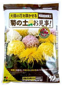 菊の土お見事! 12L×4袋入セット 腐葉土 培養土 12l 土壌改良 用土 土 送料 本州・四国・九州地区 ¥880