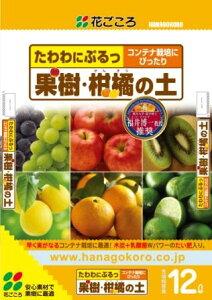 送料無料 果樹・柑橘の土 12L 4袋セット 培養土 土壌改良用土 送料無料:本州・四国・九州地区限定ご自宅までお届け価格♪♪・・・