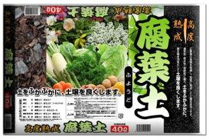 土職人 高度熟成腐葉土 40L 1袋セット 腐葉土 園芸 土壌改良 土 本州・四国・九州地区限定 送料無料