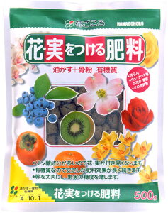 花・実をつける肥料 500g 花付きや実付きを良くする骨粉配合