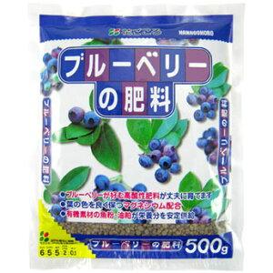 ブルーベリーの肥料 500gブルーベリーが好む酸性に調整された肥料。酸性土壌で流亡しやすいマグネシュウムを配合。