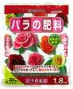 バラの肥料1.8kg