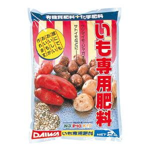 肥料 いも専用肥料(2kg x5袋)10kg 土壌改良 肥料成分 N3 P10 K10 りん酸カリ強化 送料無料:本州・四国・九州地区限定