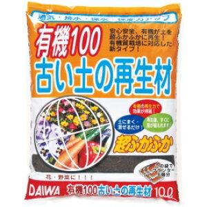 送料無料 店長おススメ☆ 有機100古い土の再生材 10Lx5袋セット☆送料無料:本州・四国・九州地区限定5袋セットで約5〜6坪使えます。