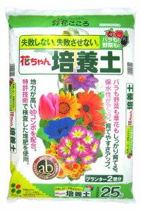 花ちゃん培養土 25L 3袋セット 園芸用土 園芸 土壌改良 培養土 土 本州・四国・九州地区限定 送料無料