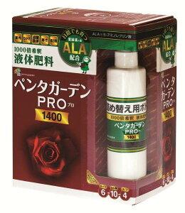 39ショップ 送料無料ALA液体肥料 ペンタガーデンPRO(プロ) 1400ml(350mlの3倍の容量)チッソ6 リンサン10 カリ4 1000倍液希釈 原液 ARA=5-アミノレプリン酸配合 家庭園芸の必需品日陰のお庭にオスス