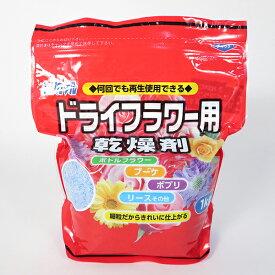 訳あり お試し商品 シリカゲル ドライフラワー用乾燥剤 1kg入x8袋セット順次、赤色パッケージに変更。新品商品が訳あり価格送料:本州・四国・九州地区 送料無料(沖縄・北海道は別途送料かかります。)
