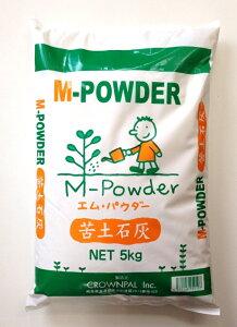 送料無料苦土石灰(粉末) 5kg 約25平米の使用量分4袋まで同梱可能