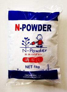 送料無料肥料 土壌改良 中和剤 消石灰 1kg (粉末) 1kg 5袋まで同梱可能!