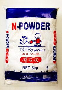 送料無料肥料 土壌改良 中和剤 消石灰 5kg (粉末) 4袋まで同梱可能!