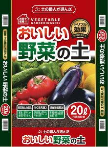 おいしい野菜の土 20Lx3袋セット 園芸 オリジナル 培養土 土壌改良 土 送料無料:本州・四国・九州地区限定