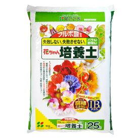 【店長オススメ】花ちゃん培養土75L( 25L x3袋セット) 園芸用土 土壌改良 用土 土送料無料:本州・四国・九州地区限定腐植フルボ酸を配合しました。