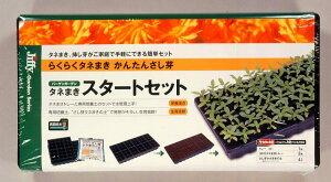 39ショップ シードファンサカタのタネ オリジナルたねまき資材☆水やりがかんたんになるトレー/ベーストレー☆3セット沖縄別途料金かかります。