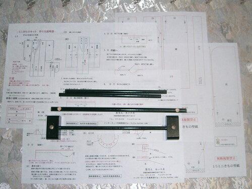 1/5製作キット 型紙・衣桁セット