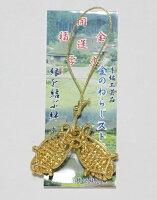 京都西陣の特注金糸で手編みした金のわらじストラップ商品内容