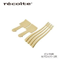 レコルト ピックアンドドロッパー 6点セット ラクレット&フォンデュメーカーオプション recolte