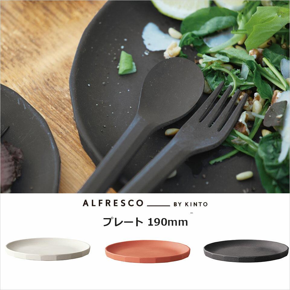 【メール便不可】KINTO キントー ALFRESCO アルフレスコ  プレート 19cm 全3色 バンブーファイバープレート メラミン樹脂 ランチプレート カフェプレート アウトドア メラミン樹脂 割れにくい