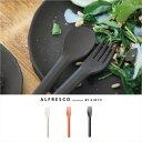 【メール便不可】KINTOキントー ALFRESCO アルフレスコ デザートフォーク 全3色・バンブーファイバー アウトドア用カトラリー メラミン樹脂