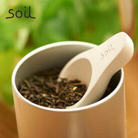 soil ソイル 珪藻土 茶さじ cha-saji 全3色