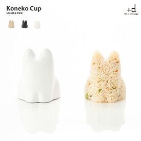 アッシュコンセプト コネコカップ 無限ネコ製造機 Koneko Cup ネコ型 +d 置物 料理型