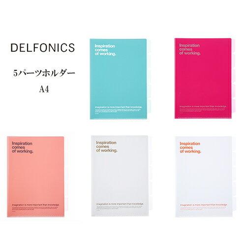 【メール便可・5個まで】5パーツホルダー A4 デルフォニックス ファイルケース