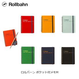 【メール便可・2冊まで】ロルバーン ポケット付メモ M 全7色 ノート メモ帳 デルフォニックス