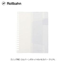 【メール便可・3個まで】ロルバーン ポケット付メモカバー クリアL リング用 rollbahn デルフォニックス
