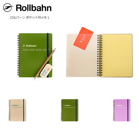 【メール便可・2冊まで】ロルバーン ポケット付メモ L ノート メモ帳 rollbahn デルフォニックス DELFONICS