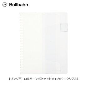 【メール便可・2個まで】ロルバーン ポケット付きメモカバー クリアA5 リング用 rollbahn デルフォニックス Delfonics