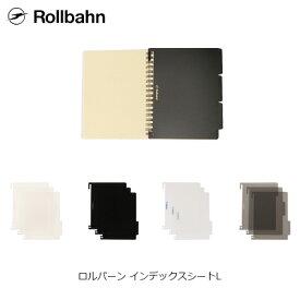 【メール便可・5個まで】ロルバーン インデックスシートL デルフォニックス delfonics 全4色