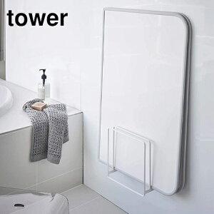 タワー 乾きやすいマグネット風呂蓋スタンド 風呂フタ 風呂ふた TOWER 5085