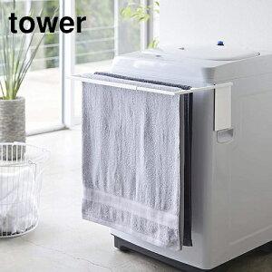 タワー マグネット伸縮洗濯機バスタオルハンガー タワー タオル掛け 置き棚 TOWER 4873