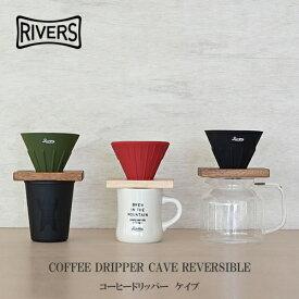 リバーズ コーヒードリッパー ケイブ リバーシブル rivers シリコン製ドリッパー アウトドア用 CAVE