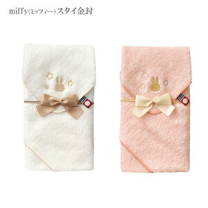 【メール便可・2個まで】miffy(ミッフィー) スタイ金封 デザイン金封 祝儀袋 出産祝い
