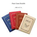【メール便可・5冊まで】定期入れ ダブル パスケース Pass Case Double