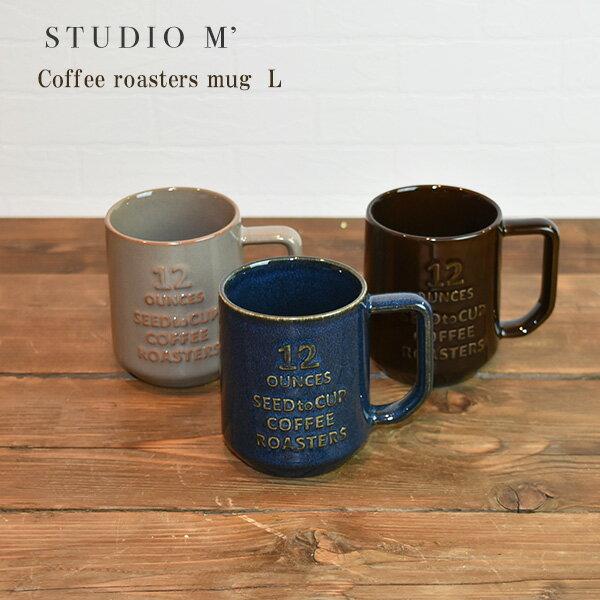 studio m' スタジオエム コーヒーロースターズ マグカップ L 370ml