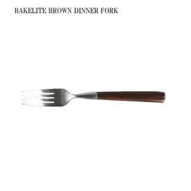 ダルトン ベークライト ディナーフォーク デザートフォーク テーブルフォーク BAKELITE DINNER FORK Dulton