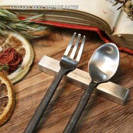 【メール便可・5個まで】ダルトン カトラリーレスト Squea 箸置き Cutlery rest Dulton