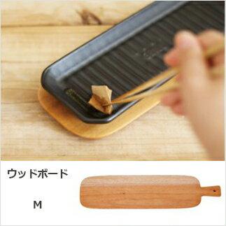 【メール便不可】ウッドボード 鍋敷き M TOOLS グリルプレートM用ウッドボード