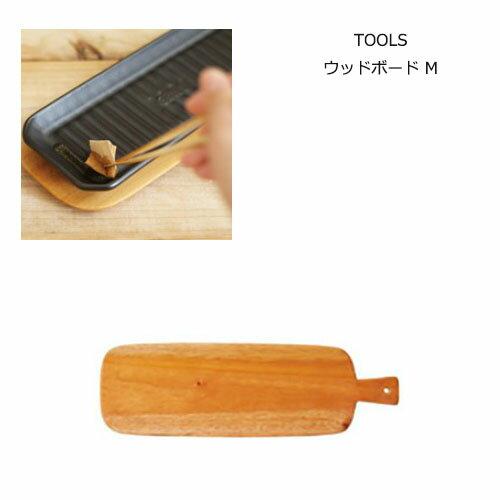 ウッドボード 鍋敷き M TOOLS グリルプレートM用ウッドボード
